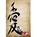 <strong>Love Kanji Painting Print on Canvas</strong> by Maxwell Dickson
