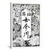 "<strong>iCanvasArt</strong> ""Title Page"" Canvas Wall Art by Katsushika Hokusai"