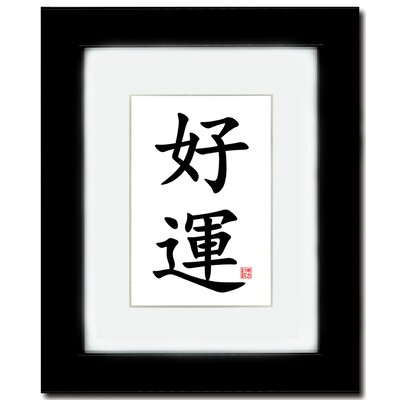 "Oriental Design Gallery 8"" x 10"" Black Satin Picture Frame and Mat with Good Luck Calligraphy Print"