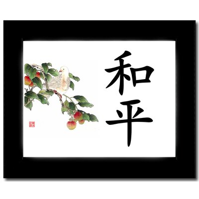 "Oriental Design Gallery 8"" x 10"" Black Satin Picture Frame with Peace (Dove) Calligraphy Print"