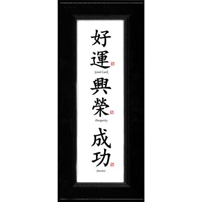 Oriental Design Gallery Good Luck, Prosperity and Success Chinese Calligraphy Print with Black Frame