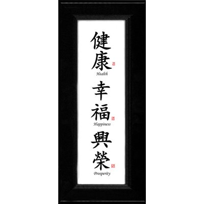 Oriental Design Gallery Health, Happiness and Prosperity Chinese Calligraphy Print with Black Frame