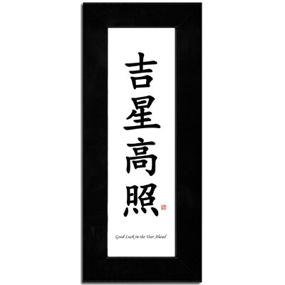 "Oriental Design Gallery Traditional Chinese Calligraphy ""Good Luck in the Year Ahead"" Frame Wall Art"