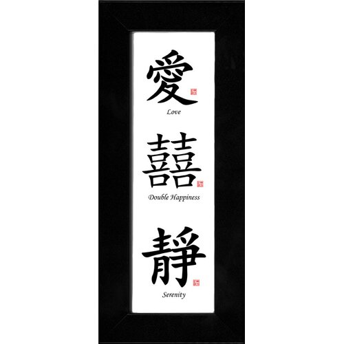Oriental Design Gallery Chinese Calligraphy Love, Double Happiness and Serenity Framed Textual Art