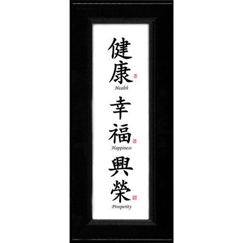 Oriental Design Gallery Chinese Calligraphy Health, Happiness and Prosperity Framed Textual Art