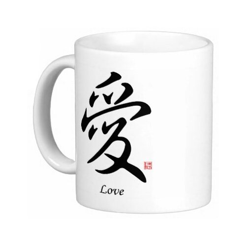 Oriental Design Gallery Chinese Stylish Calligraphy Love 11 oz. Coffee / Tea Mug