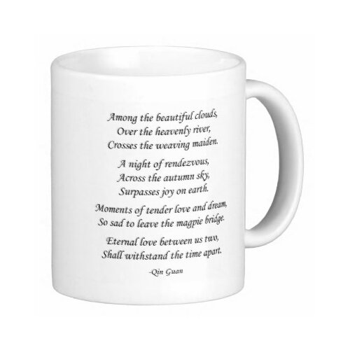 Oriental Design Gallery Chinese Love Poem Among the Beautiful Clouds 11 oz. Coffee / Tea Mug
