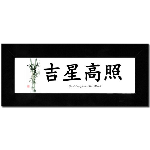 Oriental Design Gallery Traditional Chinese Calligraphy 'Good Luck in the Year Ahead' Framed Textual Art