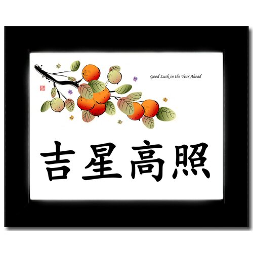 Oriental Design Gallery Traditional Chinese Calligraphy 'Good Luck in the Year Ahead' with Good Luck Oranges / Tangerines Framed Graphic Art