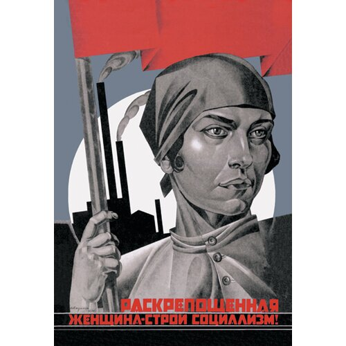 Buyenlarge You Are Now a Free Woman Help Build Socialism! by Adolf Strakhov Vintage Advertisement on Canvas