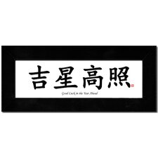 "Traditional Chinese Calligraphy ""Good Luck in the Year Ahead"" Frame Wall Art"