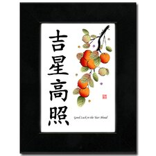 Traditional Chinese Calligraphy 'Good Luck in the Year Ahead' with Good Luck Oranges / Tangerines Framed Graphic Art