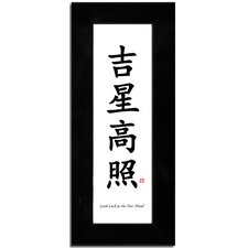 Traditional Chinese Calligraphy 'Good Luck in the Year Ahead' Framed Textual Art